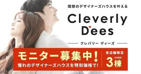 Cleverly D'ees -クレバリーディーズ- モニター募集!